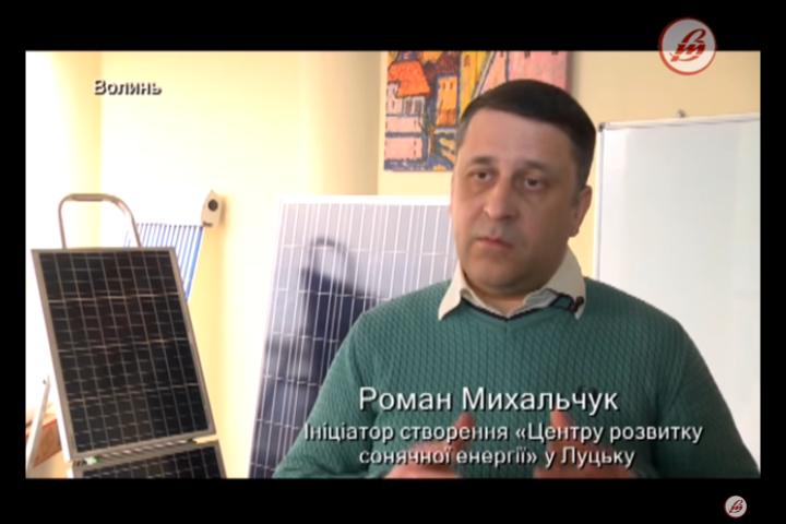 Говорили про відновлювальні джерела енергії на Волинському телебаченні