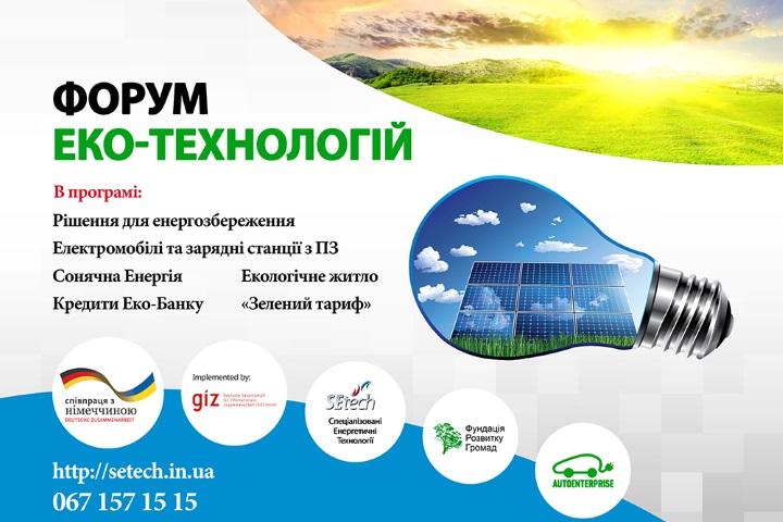 Доповіді лекторів з форуму еко-технологій