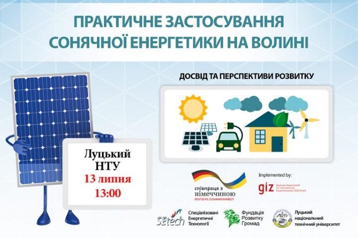 """Семінар """"Практичне застосування сонячної енергетики на Волині. Досвід та перспективи розвитку"""""""