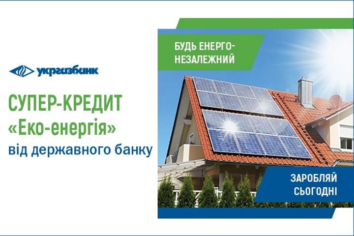 Кредити на придбання сонячних електростанцій і теплових насосів