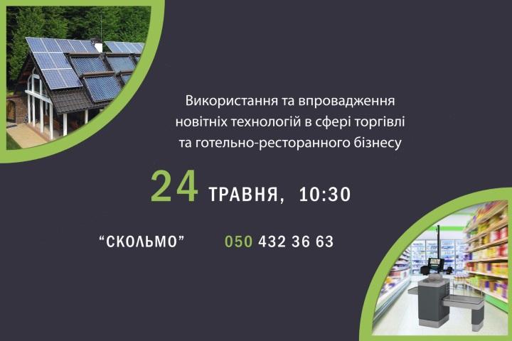 Семінар-виставка «Використання та впровадження новітніх технологій в сфері торгівлі та готельно-ресторанного бізнесу»