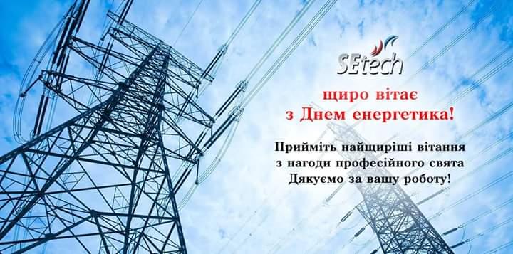 Вітання з днем енергетика