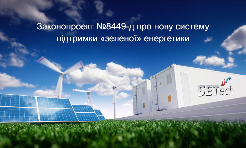 Законопроект №8449-д про нову систему підтримки «зеленої» енергетики