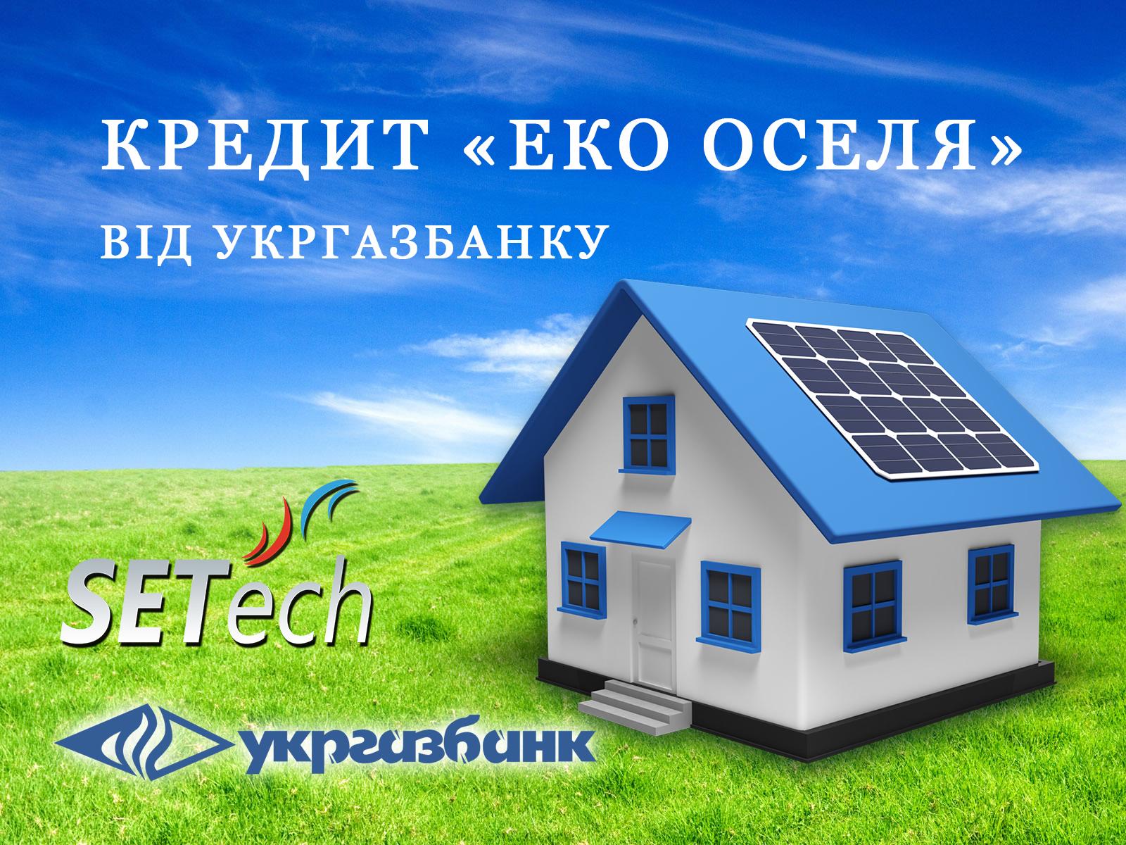Кредит «Еко Оселя» від Укргазбанку