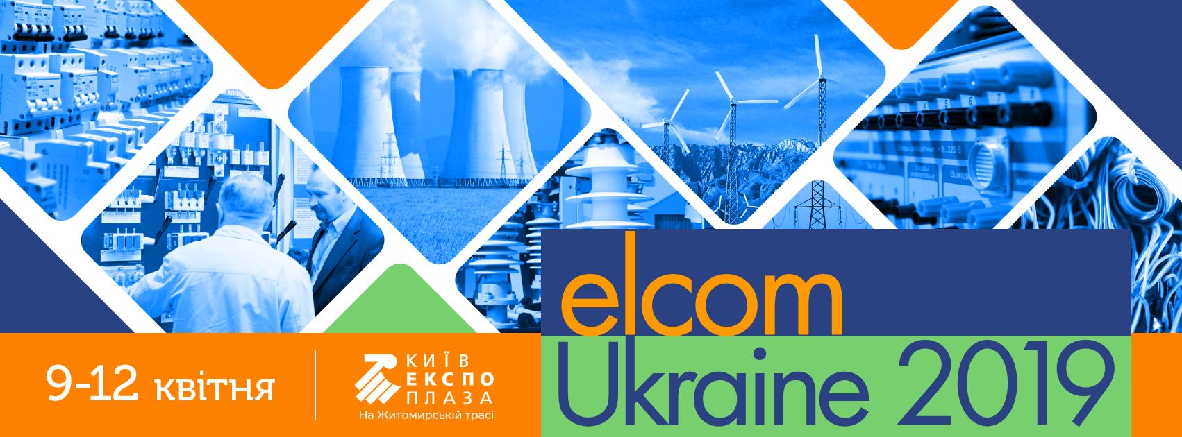 Виставка elcomUkraine 2019