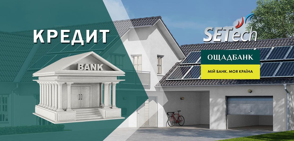 SETech – акредитовані партнери Ощадбанку