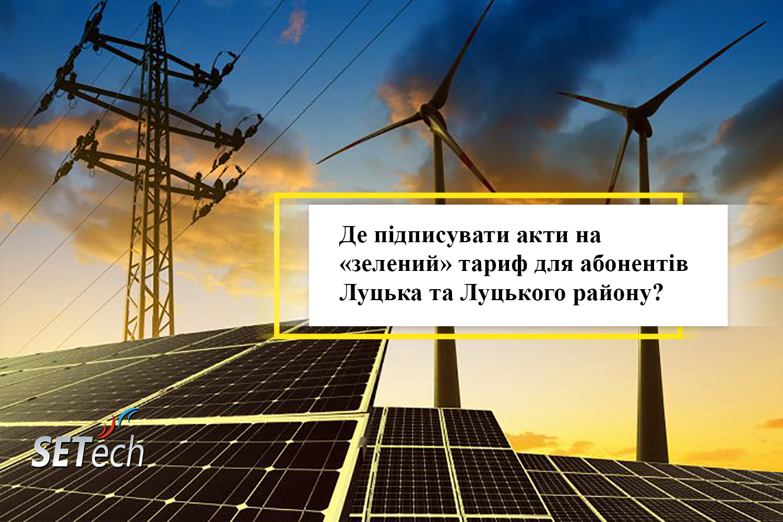 Де підписувати акти на «зелений» тариф для абонентів Луцька та Луцького району?