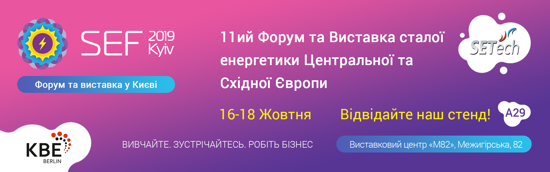 SETech на виставці SEF 2019 KYIV