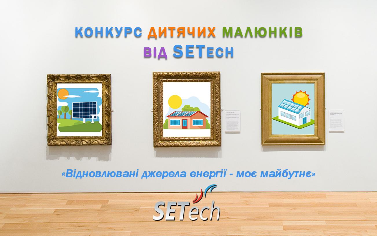 Конкурс дитячих малюнків від SETech